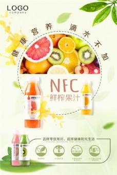新鲜果汁海报设计