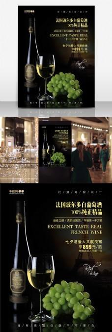 法国波尔多白葡萄酒高档逼格高大上海报设计