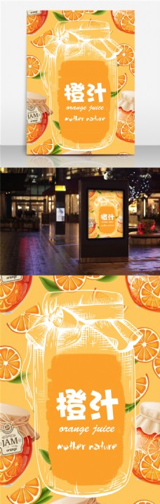 鲜榨橙汁宣传海报