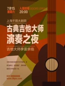 抽象简约古典吉他音乐会晚会海报
