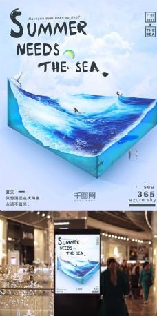 大海文艺创意简约海报设计微信配图