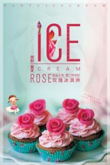 玫瑰冰淇淋创意简约宣传海报