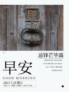 早安文艺清新木门黄历微信配图海报