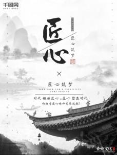 企业文化匠心中国风简约商业海报设计模板