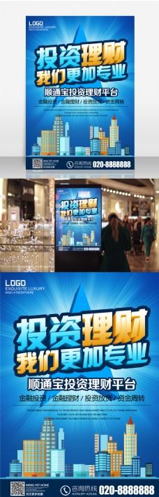 蓝色商务城市投资理财海报设计