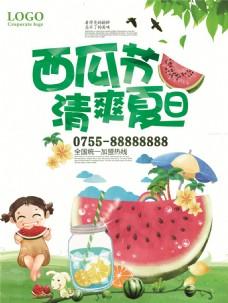 清爽夏日西瓜汁海报设计