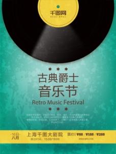 复古风古典爵士音乐节晚会活动海报