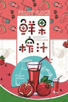 番石榴汁宣传海报