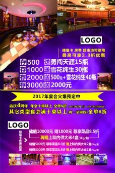 酒店KTV海报设计