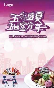 五彩盛夏商业宣传海报