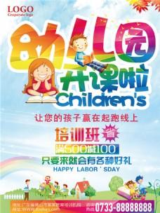 幼儿园开课啦海报设计
