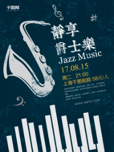 简约古典爵士乐音乐节晚会海报