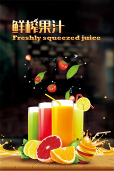鲜榨果汁PSD海报设计