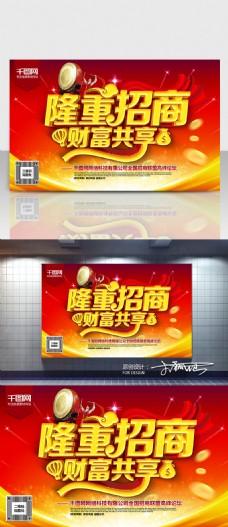 隆重招商海报 C4D精品渲染艺术字主题