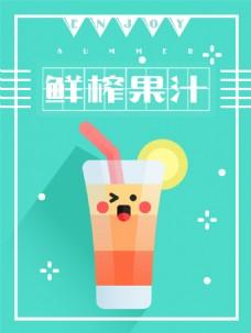 鲜榨果汁宣传海报设计
