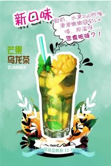 新口味芒果乌龙茶海报