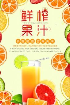 新鲜果汁宣传海报素材