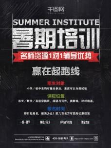 培训海报暑期培训海报黑板背景一对一指导