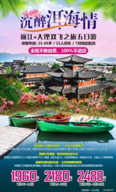洱海情云南旅游广告宣传图