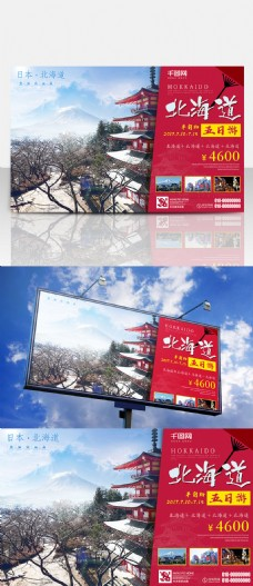 日本北海道旅游海报