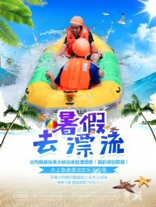 夏日激情旅游水上漂流海报