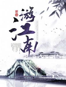 清新水墨游江南古镇旅游海报设计