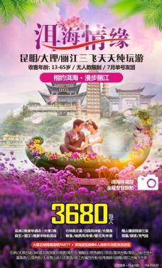 洱海情缘云南旅游广告