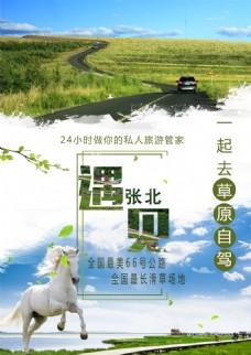草原旅游宣传海报