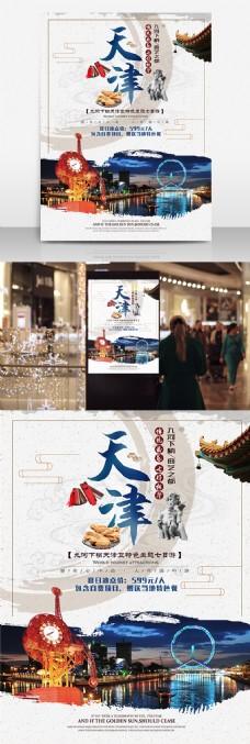 曲艺之乡天津旅游促销海报