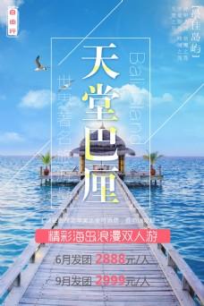 巴厘岛浪漫旅游海报