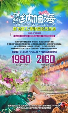 相约纳帕海云南香格里拉旅游广告图
