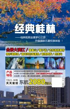 经典桂林的旅游广告