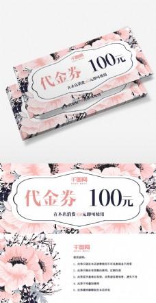 清新粉色花朵服装店代金券优惠券
