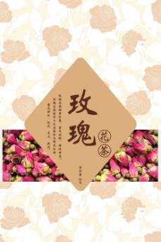 玫瑰花茶促销包装