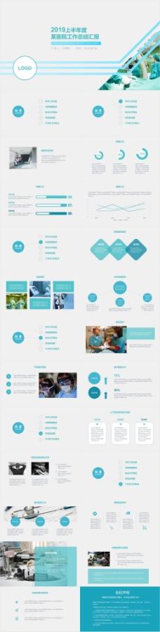 2019医院上半年度工作总结PPT模板