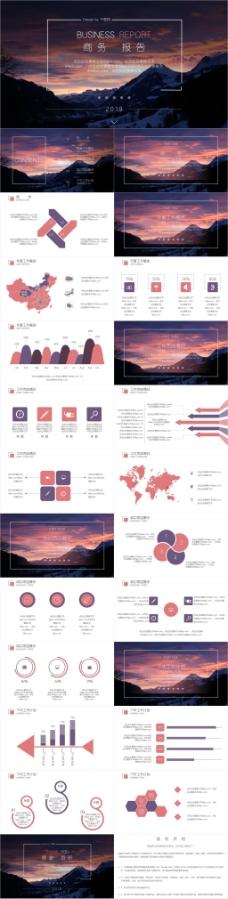 实用性年度报告PPT模板