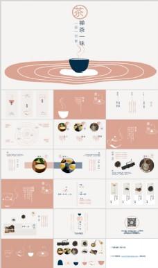 禅茶一味一茶一世界——茶文化ppt模板