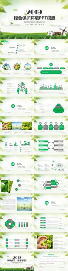绿色环保城市建设PPP模式动态PPT模板