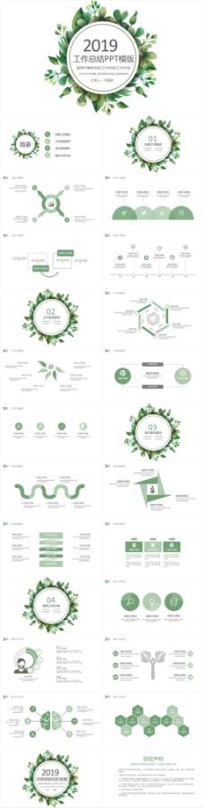 新绿色唯美韩范工作总结动态PPT模板