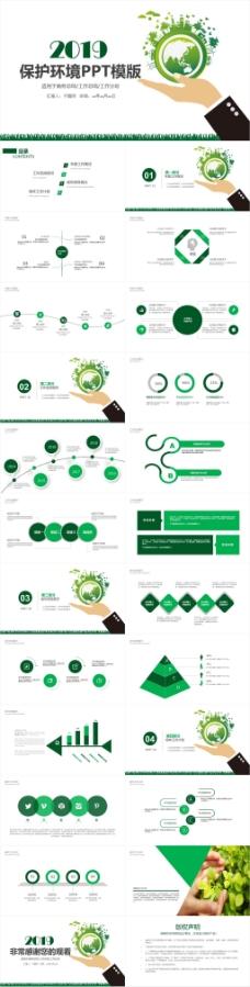 2019绿色环保节能公司ppt模板