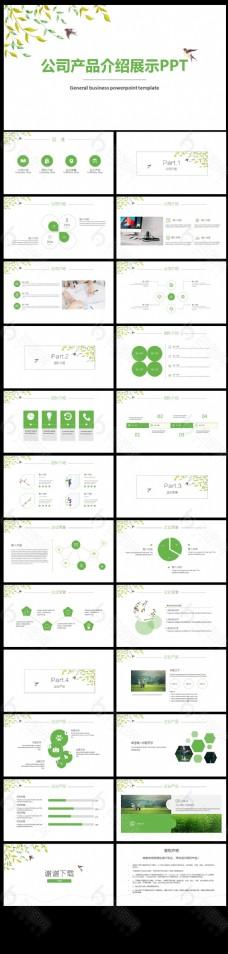 小清新春天公司产品介绍展示PPT模板