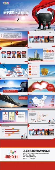 公司及企业介绍品牌形象展示产品介绍ppt模板
