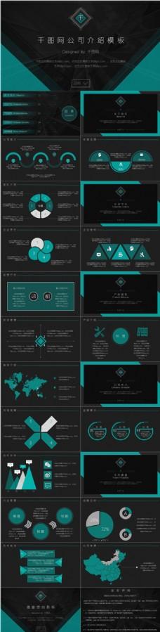 公司介绍产品宣传绿色简洁ppt,简约 简单 炫彩 科技