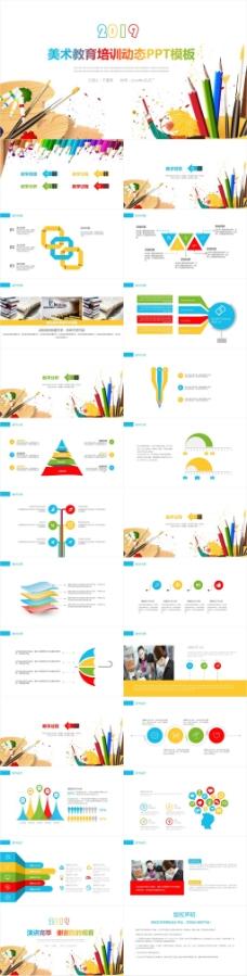 多彩儿童美术绘画教育培训PPT模板