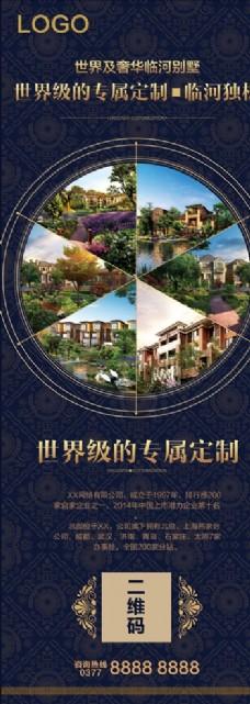 房地产别墅区海报