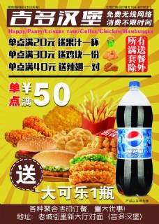 汉堡快餐传单DM宣传单