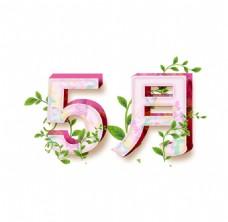 5月艺术字体png元素