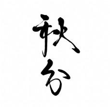 手写毛笔字秋分