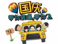 国庆带你飞国庆节艺术字插画