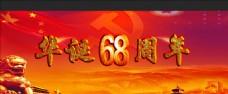 华诞68周年